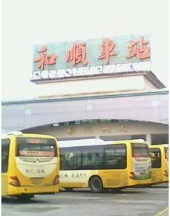 和顺李阳客运站售票窗口LED屏(5秒  60次/天  一周)