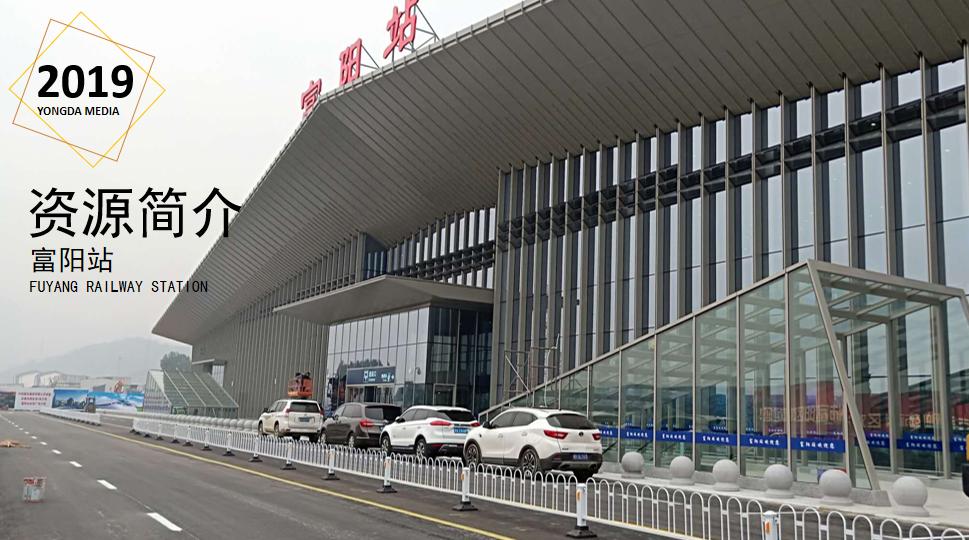 浙江高铁富阳站LED大屏一层安检口(2块)