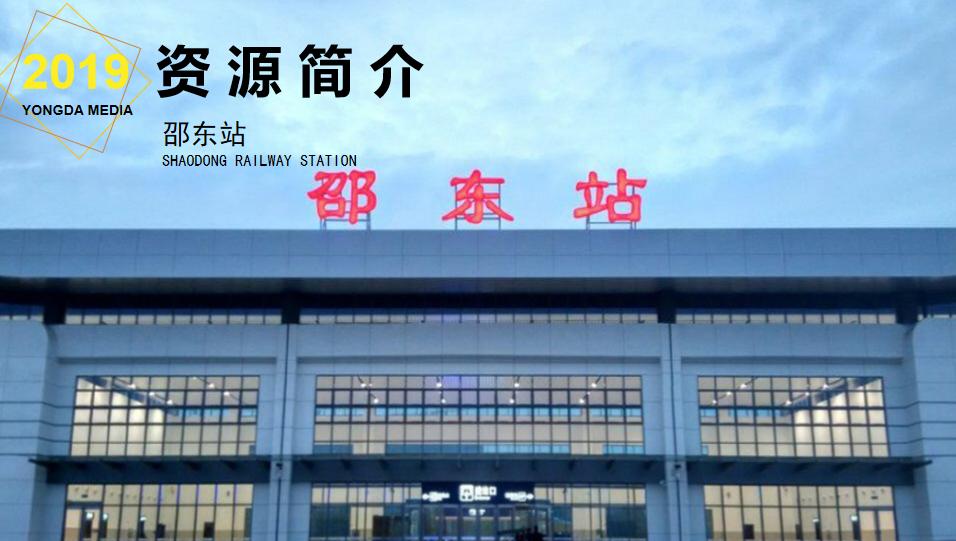 湖南高铁邵东站LED大屏候车厅检票闸机口(1块)