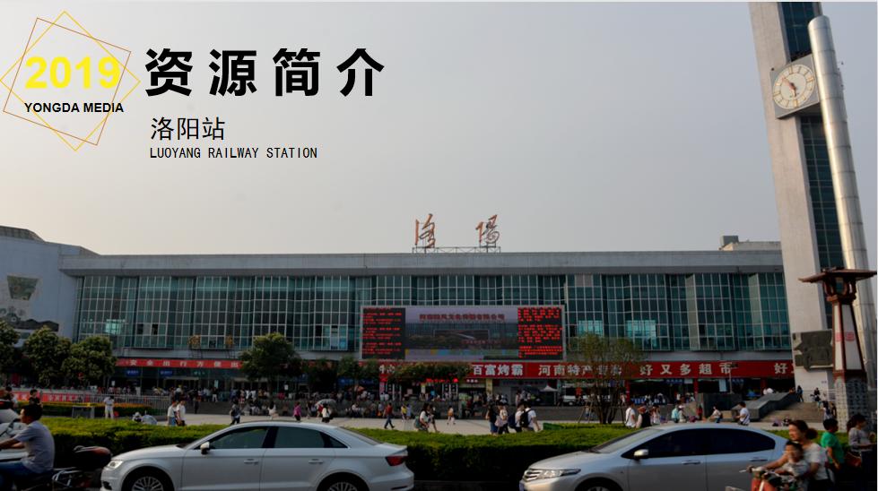 河南高铁洛阳站LED大屏洛阳站进站口(站外)(1块)
