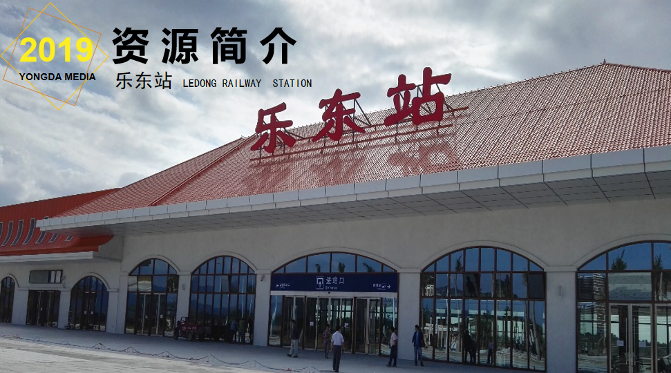 海南高铁乐东站LED大屏候车大厅(1块)