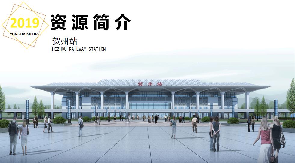 广西高铁贺州站LED大屏候车大厅(1块)