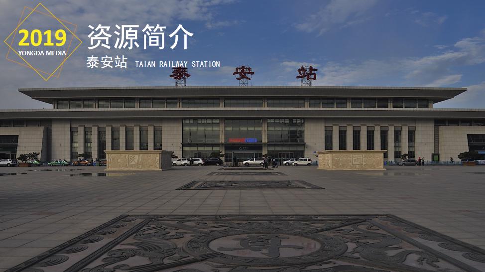 山东高铁泰安站(5A级景区)LED大屏候车大厅检票闸机口 (1块)