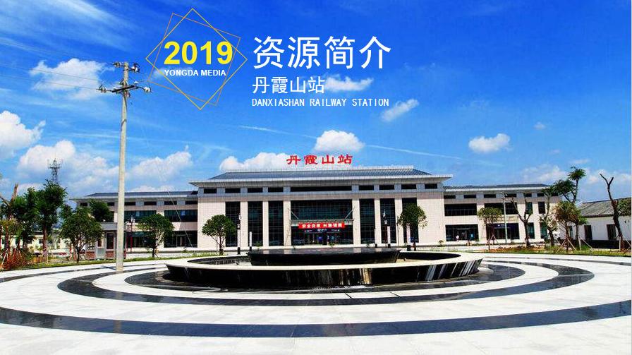 广东高铁丹霞山站(5A级景区)LED大屏候车大厅闸机口(1块)