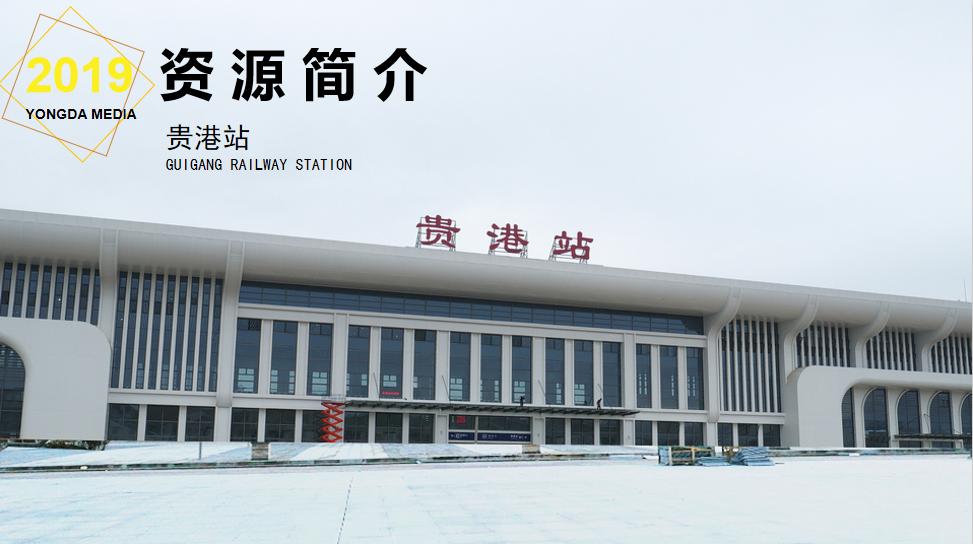广西高铁贵港站LED大屏旅客信息屏左右两侧(2块)