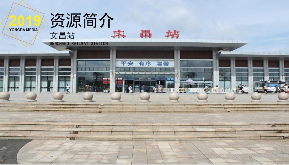 海南高铁文昌站LED大屏候车大厅(1块)