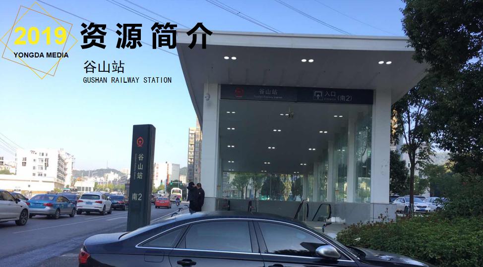 湖南高铁谷山站LED大屏候车厅检票闸机口(2块)