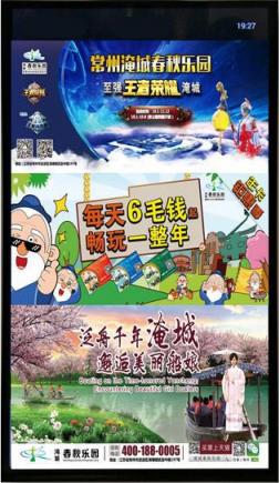 天津河东爱琴海购物公园场智能视窗媒体18块显示屏(一周)