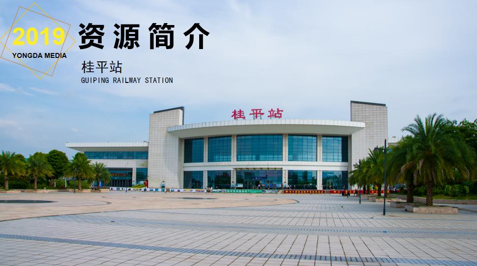 广西高铁桂平站LED大屏检票口上方(1块)