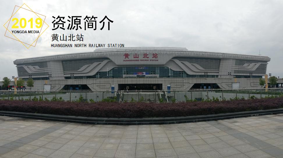安徽高铁黄山北站(5A级景区)LED大屏二楼候车大厅(1块)