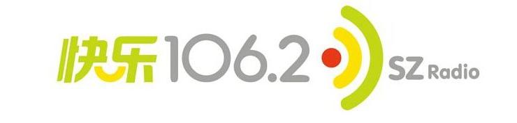 深圳广播电台快乐106.2 FM106.2-《欢乐正前方》10秒广告
