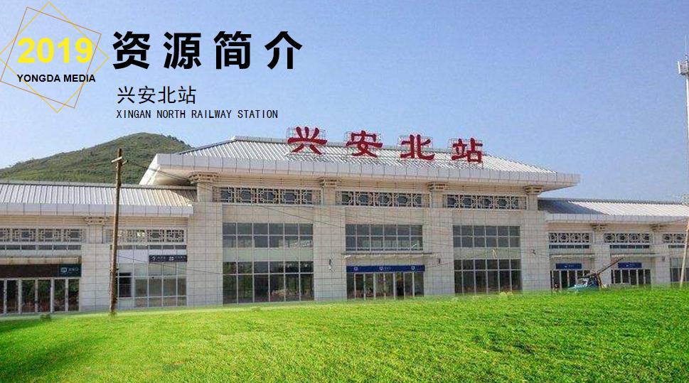 广西高铁兴安北站LED大屏候车大厅(1块)