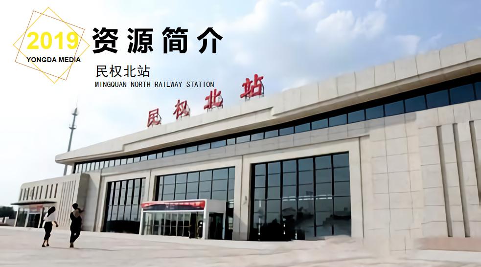 河南高铁民权北站LED大屏一楼候车大厅安检口(1块)