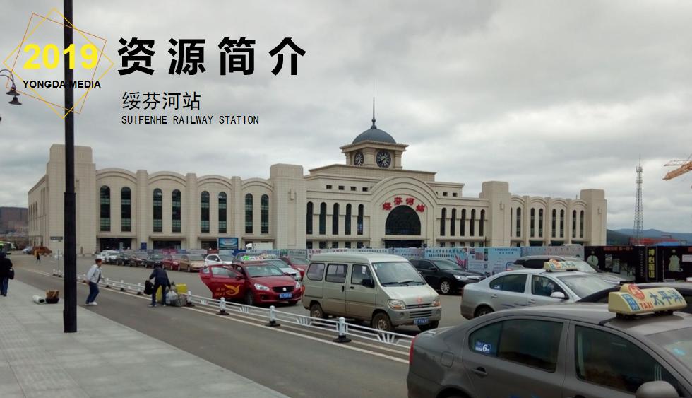 黑龙江高铁绥芬河站LED大屏进站大厅(1块)