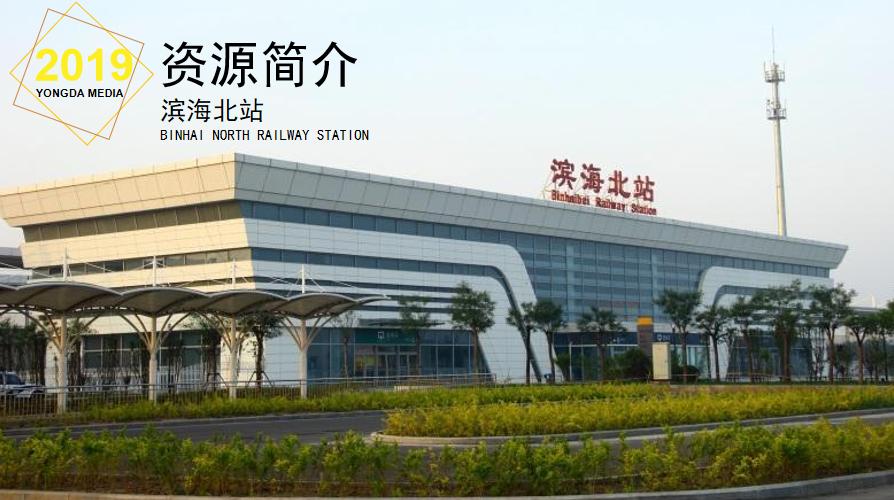 天津高铁滨海北站LED大屏候车大厅两侧(1块)