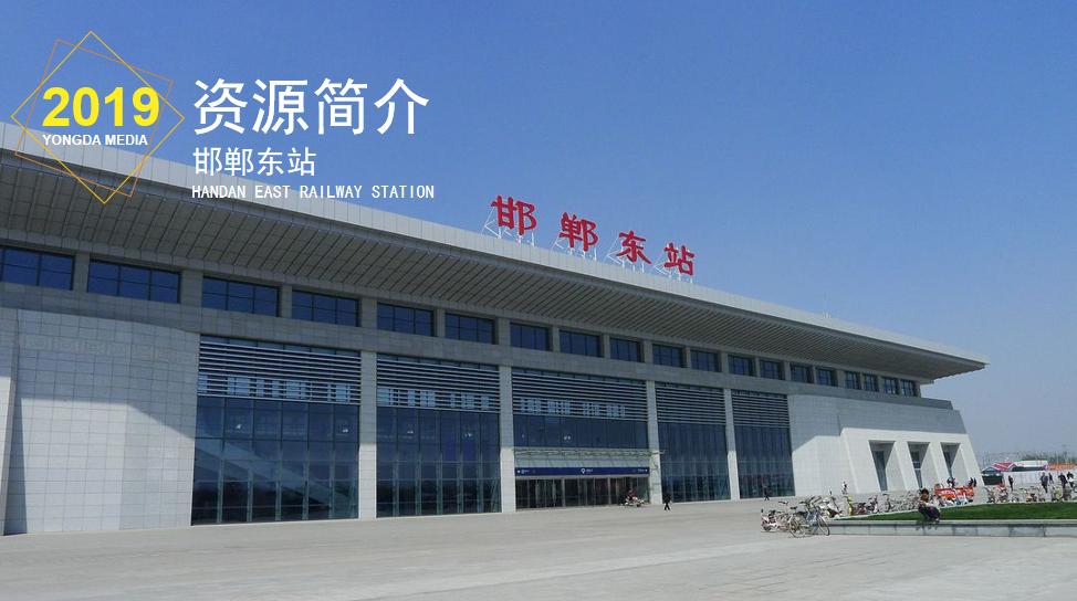 河北高铁邯郸东站LED大屏候车大厅闸机口(1块)