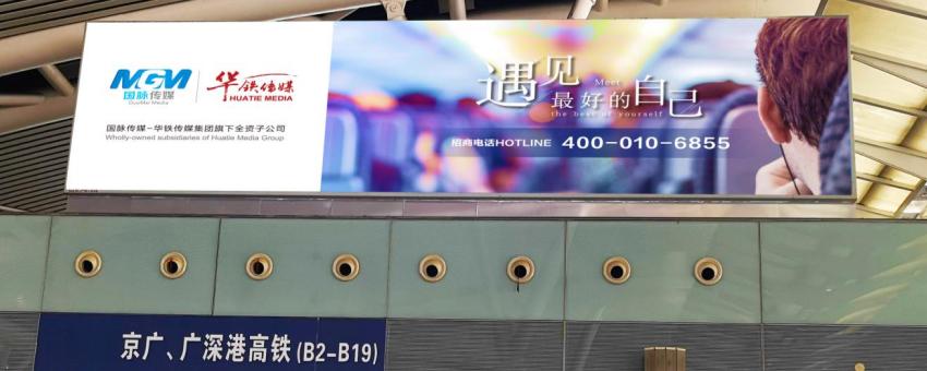 广州南站三层候车厅灯箱广告(一个月)