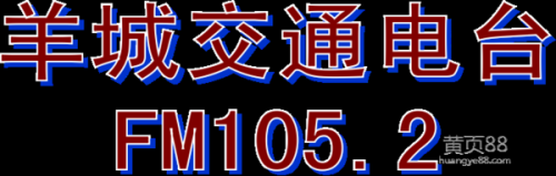 羊城交通广播套餐广告(15秒/次6次广告套播1)
