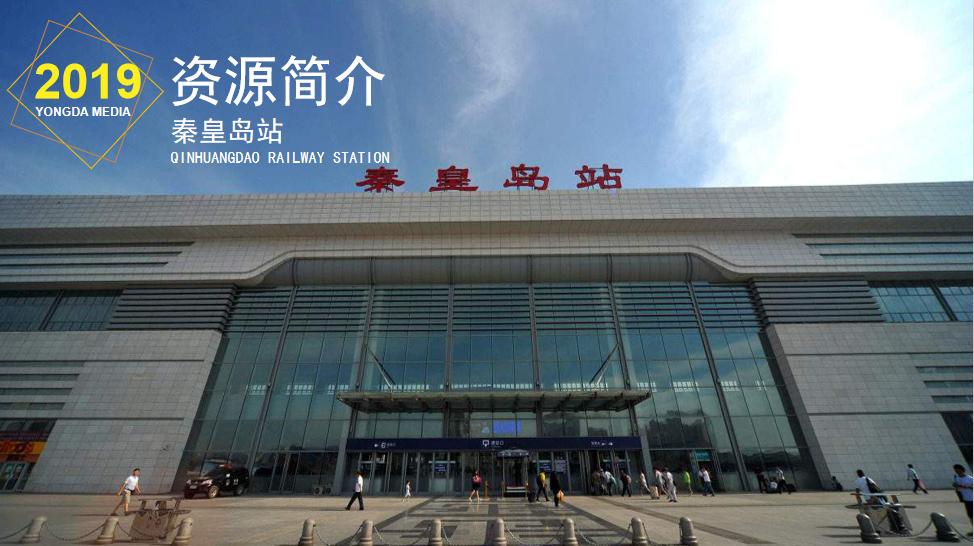 河北高铁秦皇岛站 (5A级景区)LED大屏二层候车厅闸机口(1块)