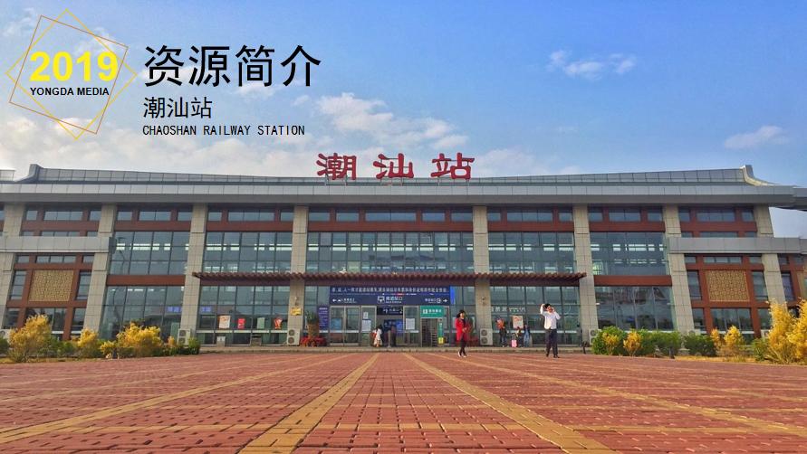 广东高铁潮汕站LED大屏候车大厅闸机口(北)(1块)