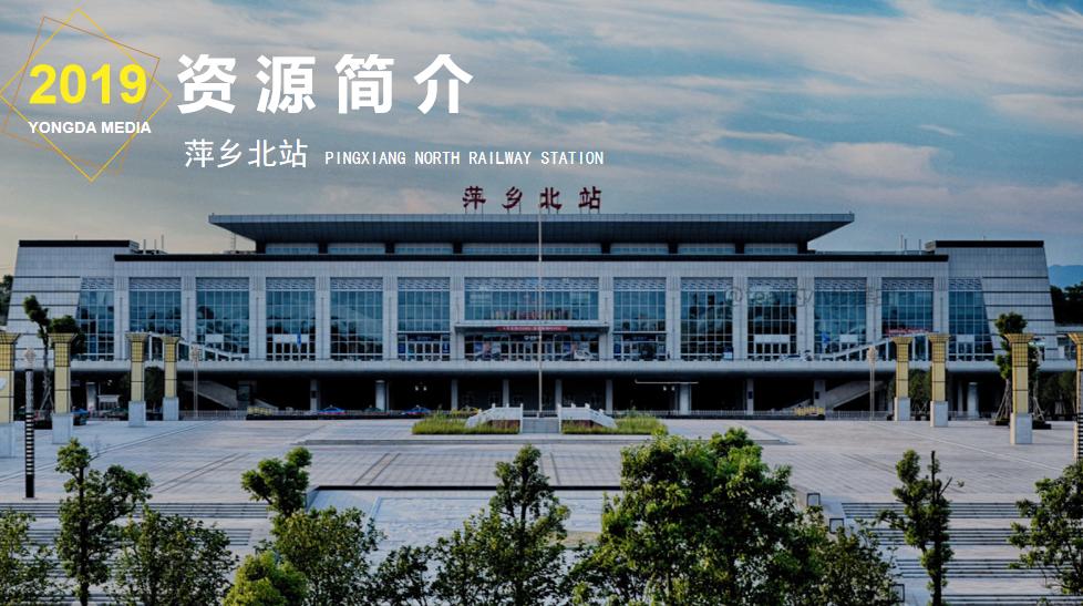 江西高铁萍乡北站LED大屏候车大厅检票闸机口(1块)