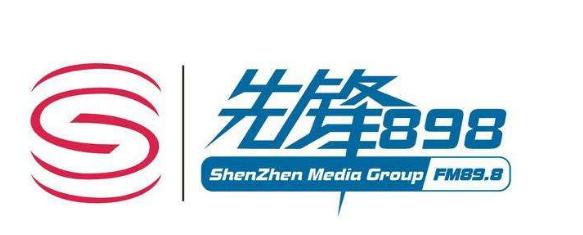 深圳广播电台先锋898 FM89.8-《898午新闻》10秒广告