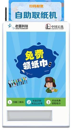 中石化加油站共享纸巾广告机