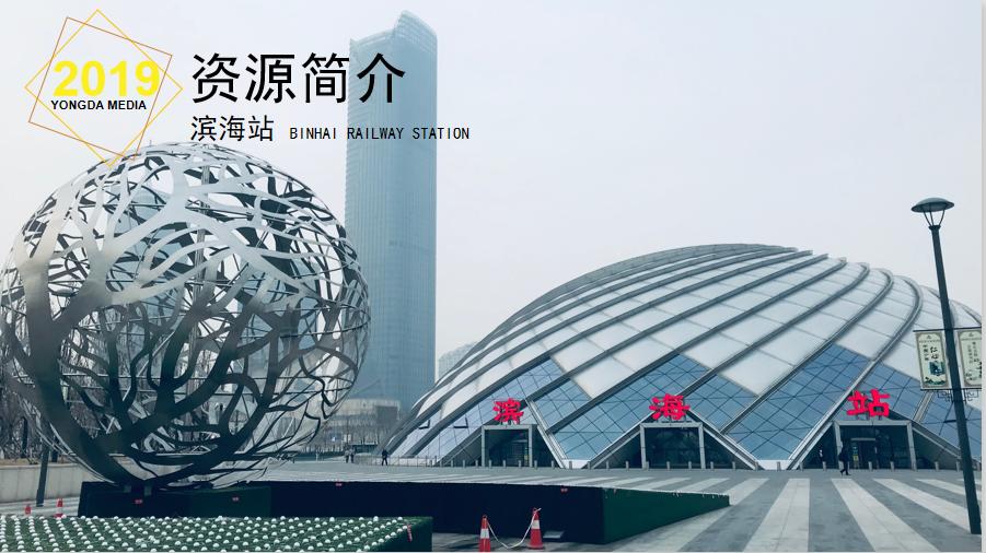 天津高铁滨海站LED大屏候车大厅两侧(1块)