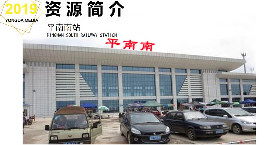 广西高铁平南南站LED大屏候车大厅(1块)