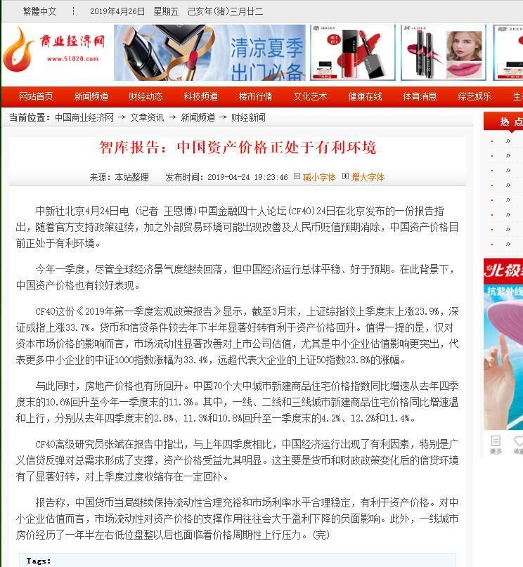 中国商业经济网