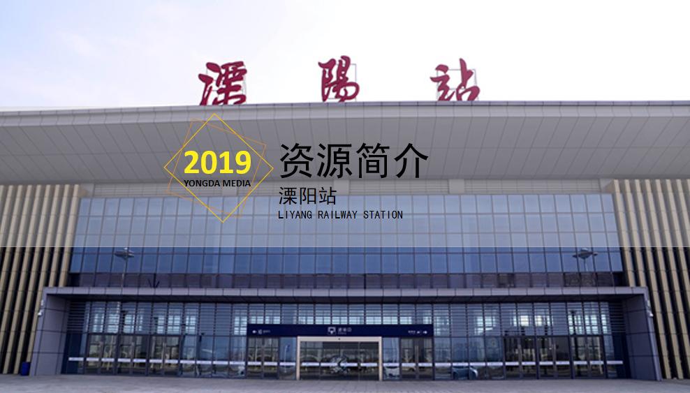 江苏高铁溧阳站(5A级景区)LED大屏候车大厅(1块)