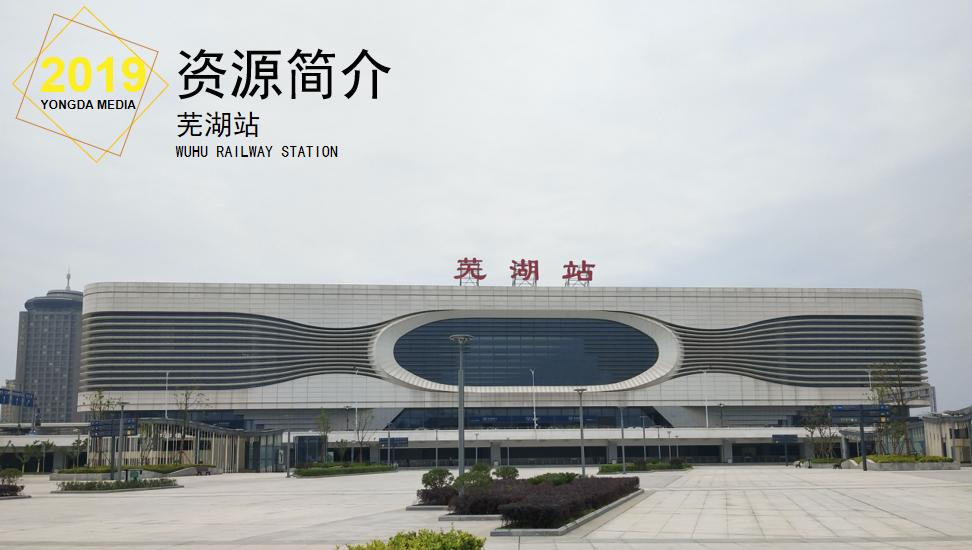 安徽高铁芜湖站(5A级景区)LED大屏候车大厅(2块)
