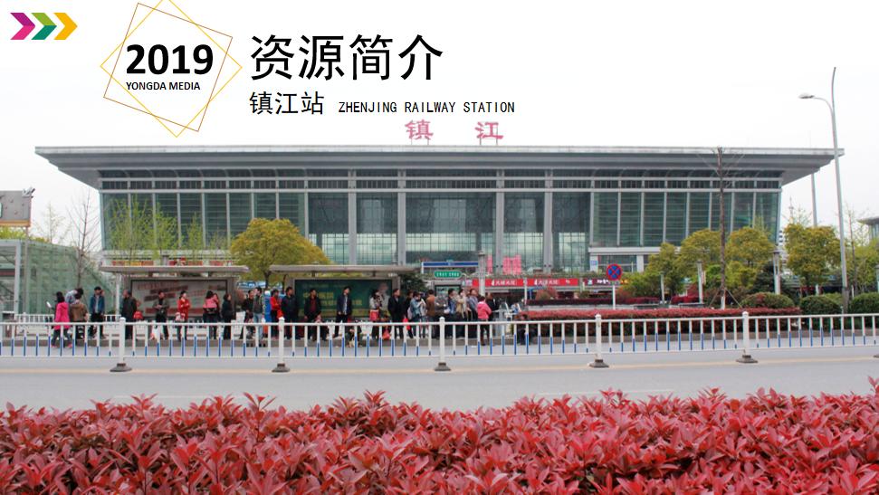 江苏高铁镇江站LED大屏一楼进站安检口(1块)