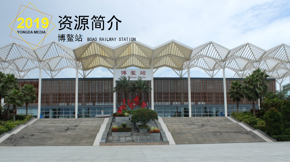 海南高铁博鳌站(5A级景区)LED大屏候车大厅(1块)