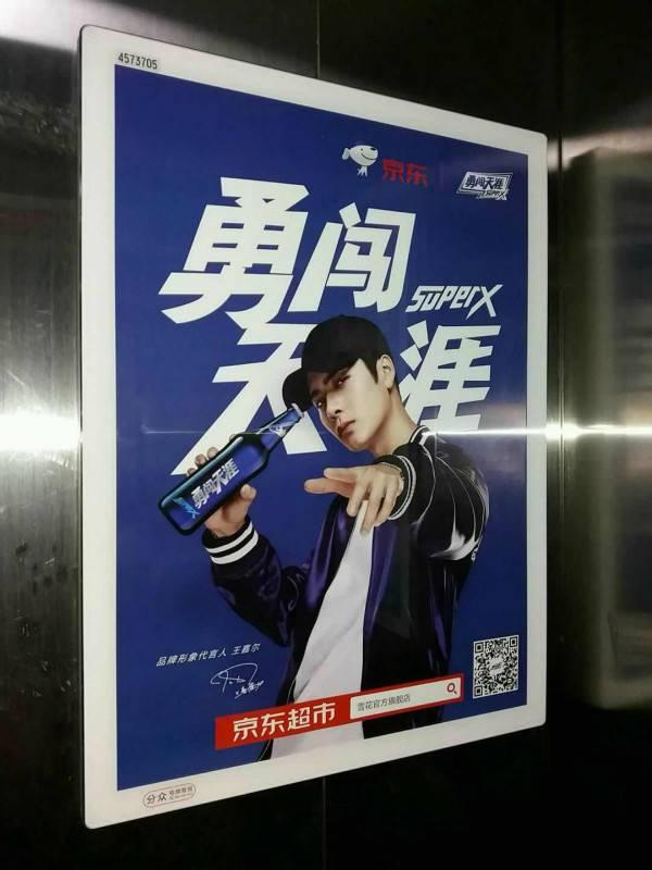 上海电梯框架广告 24小时不打折展示 任意选择楼宇 (50框起投 时间:一周)