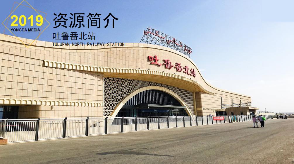 新疆高铁吐鲁番北站(5A级景区)LED大屏候车厅进站广场正面上部(1块)