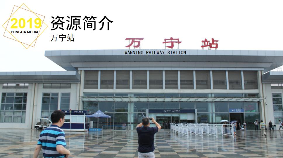 海南高铁万宁站LED大屏候车大厅(1块)