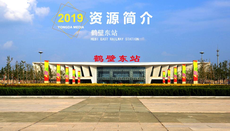 河南高铁鹤壁东站LED大屏候车大厅检票闸机口上方(1块)