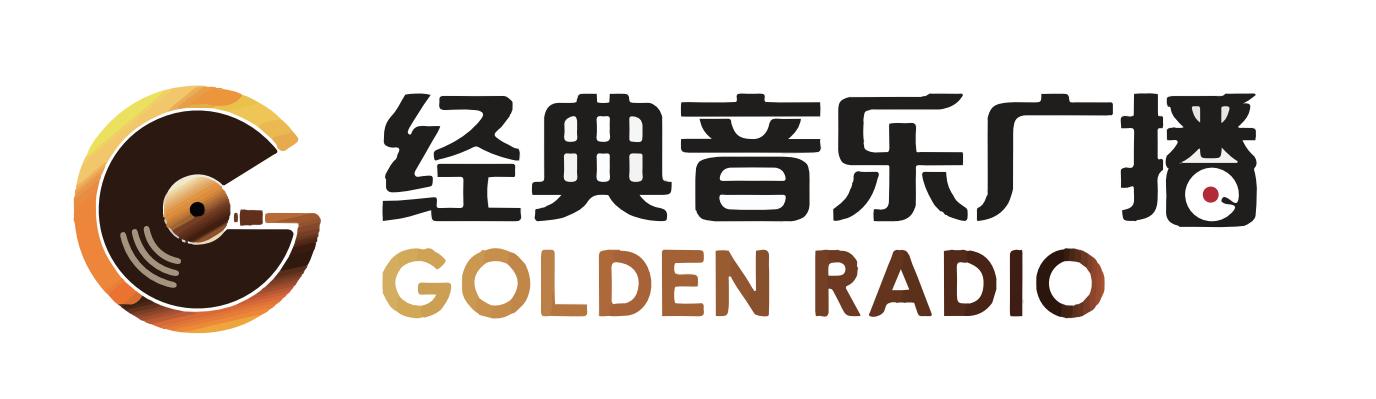中央人民广播电视台经典音乐广播FM101.8 金典星光下(15秒广告)