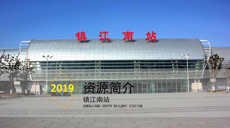 江苏高铁镇江南站LED大屏候车大厅中央通道(4块)