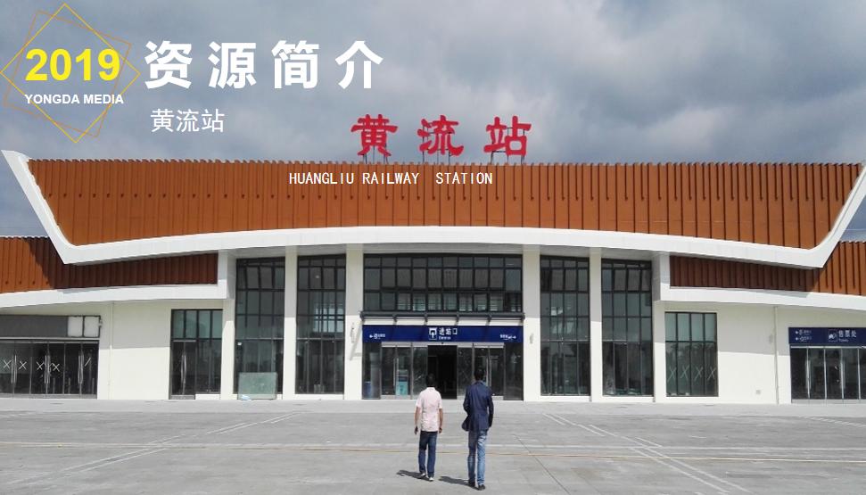 海南高铁黄流站LED大屏候车大厅(1块)