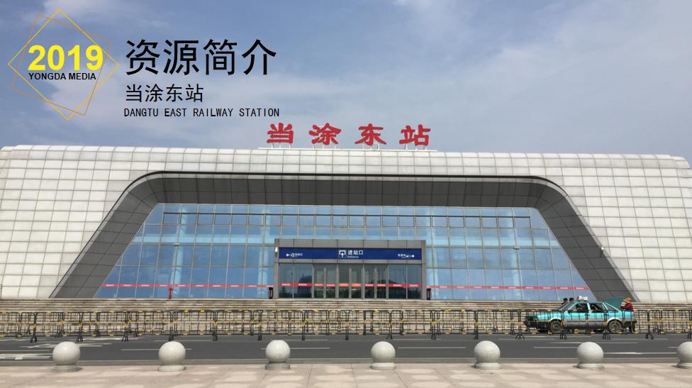 安徽高铁当涂东站LED大屏候车大厅检票安检口(1块)