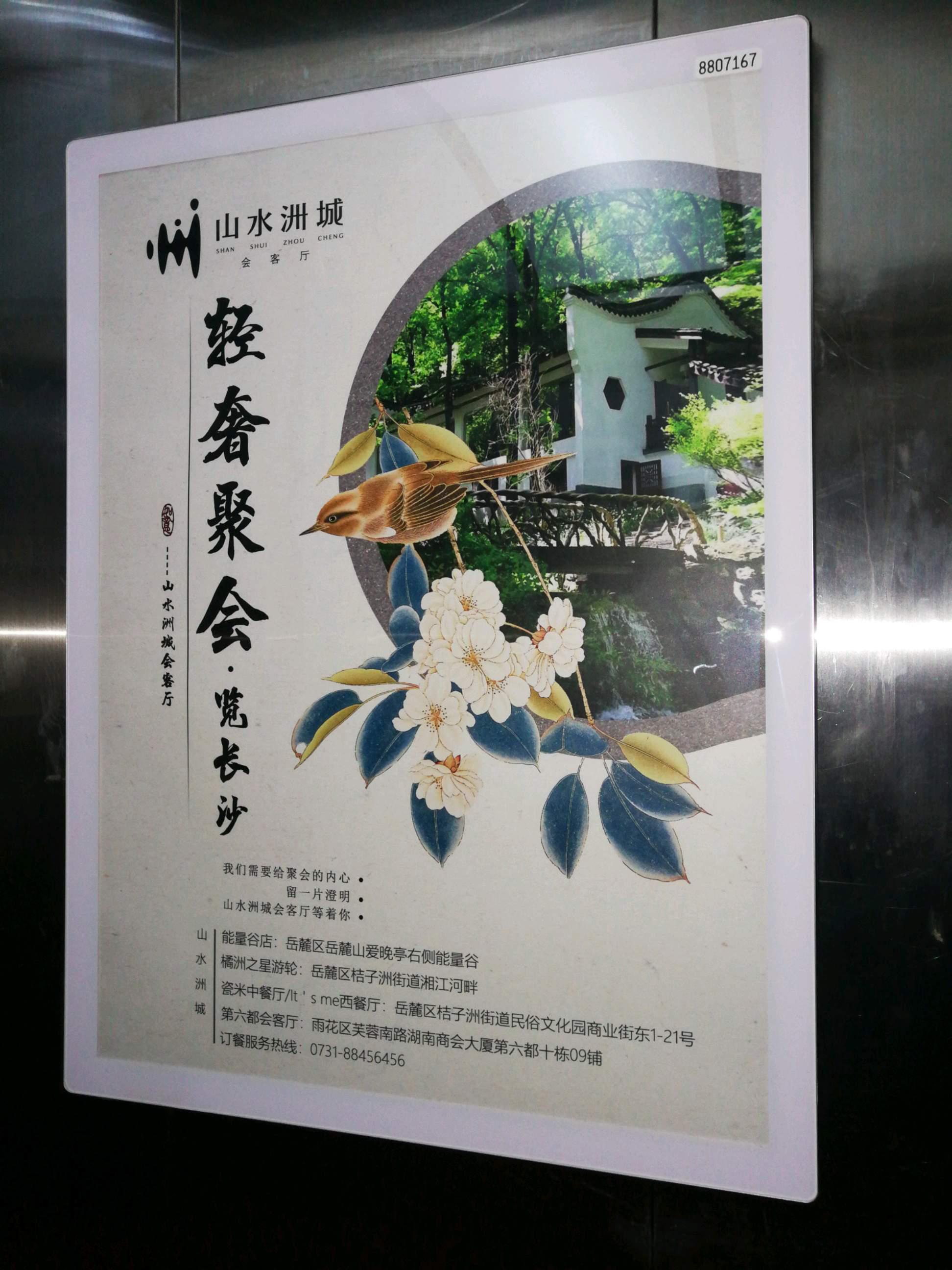 长沙电梯广告(2周起做)