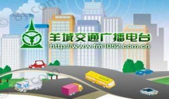 羊城交通广播时段广告(15秒/次广告时段超3)