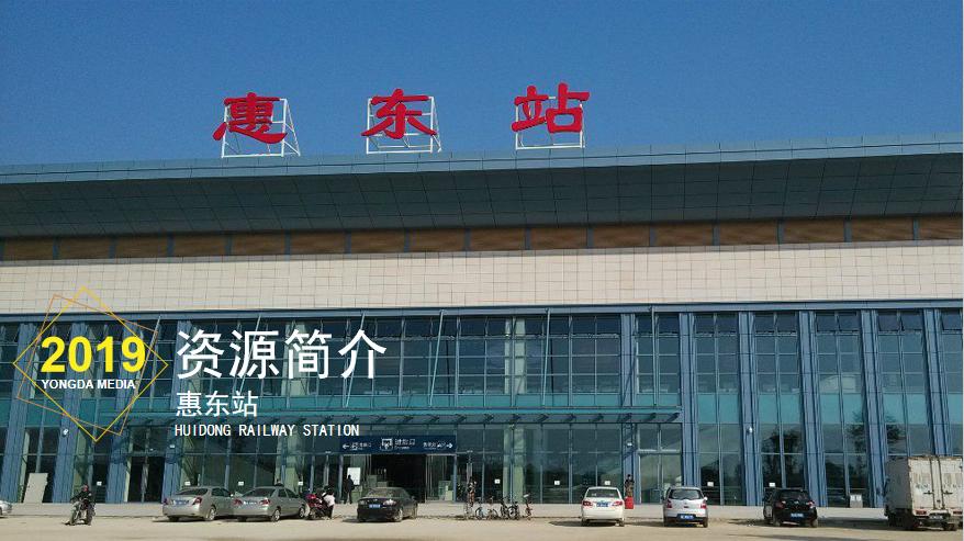 广东高铁惠东站LED大屏出站闸机口上方(1块)