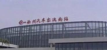 徐州汽车南站售票窗口LED屏(5秒  60次/天  一周)