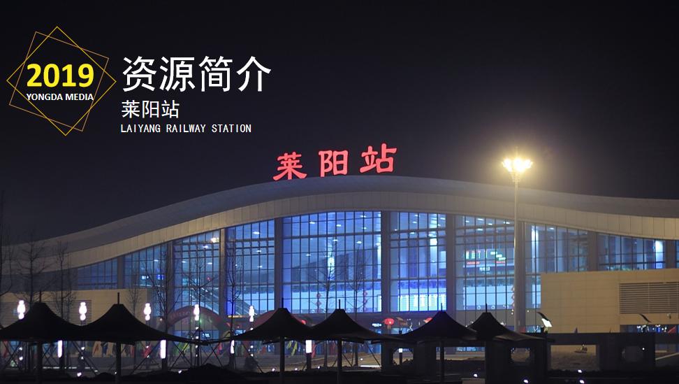 山东高铁莱阳站LED大屏二楼候车室东墙(1块)
