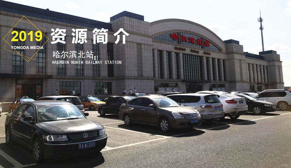 黑龙江高铁哈尔滨北站LED大屏候车大厅检票口上方(1块)