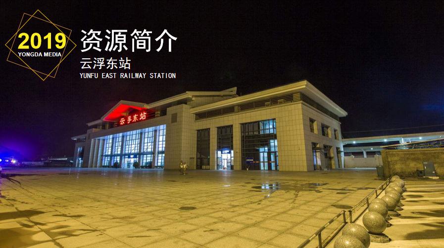 广东高铁云浮东站LED大屏候车大厅闸机口(1块)