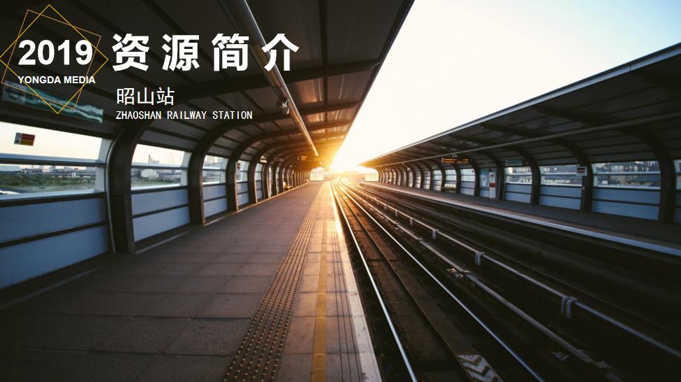 湖南高铁昭山站LED大屏候车厅检票闸机口(1块)